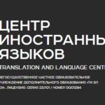 Школа иностранных языков TLC